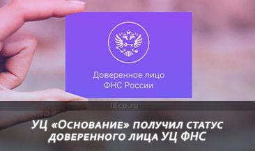 УЦ «Основание» получил статус доверенного лица УЦ ФНС