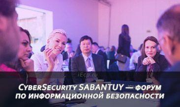 CyberSecurity SABANTUY — форум по информационной безопасности