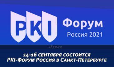 14-16 сентября состоится PKI-Форум Россия в Санкт-Петербурге