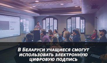 В Беларуси учащиеся смогут использовать электронную цифровую подпись