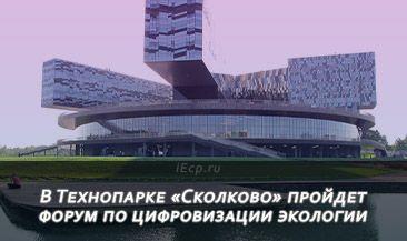 В Технопарке «Сколково» пройдет форум по цифровизации экологии