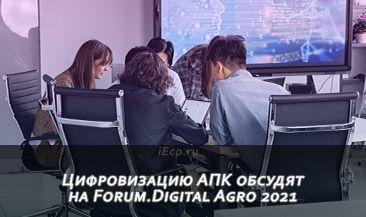 Цифровизацию АПК обсудят на Forum.Digital Agro 2021