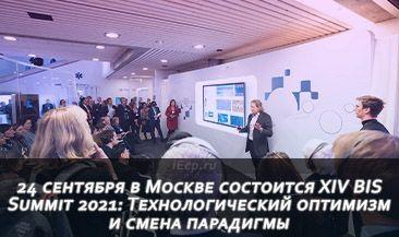 24 сентября в Москве состоится XIV BIS Summit 2021: Технологический оптимизм и смена парадигмы
