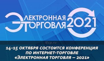 14-15 октября состоится конференция по интернет-торговле «Электронная торговля – 2021»