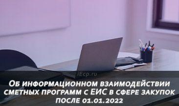 Об информационном взаимодействии сметных программ с ЕИС в сфере закупок после 01.01.2022