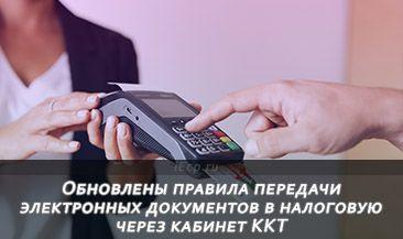 Обновлены правила передачи электронных документов в налоговую через кабинет ККТ